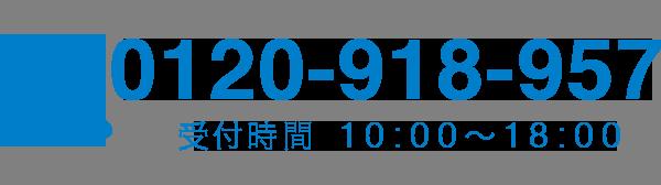 0120-918-957 受付時間10時〜18時